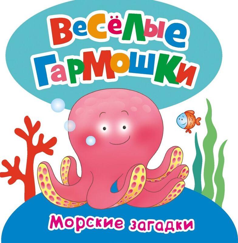 Книжный магазин Росмэн Книга «Веселые гармошки. Морские загадки» - фото 1