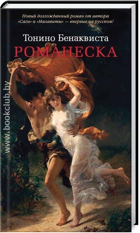 Книжный магазин Бенаквиста Т. Книга «Романеска» - фото 1