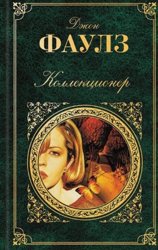 Книжный магазин Джон Фаулз Книга «Коллекциoнер» - фото 1