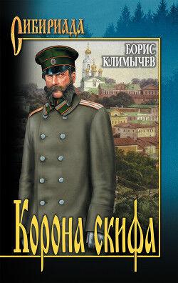 Книжный магазин Борис Климычев Книга «Сибириада. Корона скифа. Площадь» - фото 1