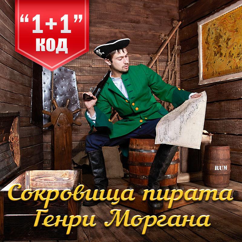 """Квест Quest Zone Квест """"Сокровища пирата Генри Моргана"""" по коду """"1+1"""" - фото 1"""