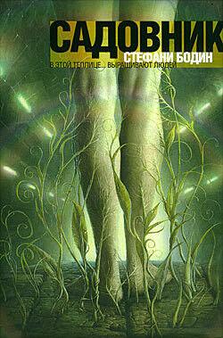 Книжный магазин Стефани Бодин Книга «Садовник» - фото 1