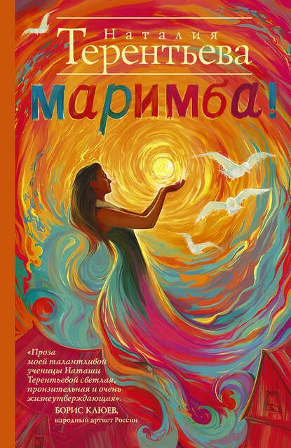Книжный магазин Наталия Терентьева Книга «Маримба!» - фото 1