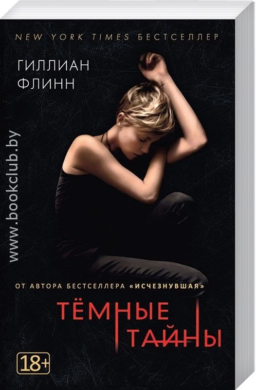 Книжный магазин Флинн Г. Книга «Темные тайны» - фото 1