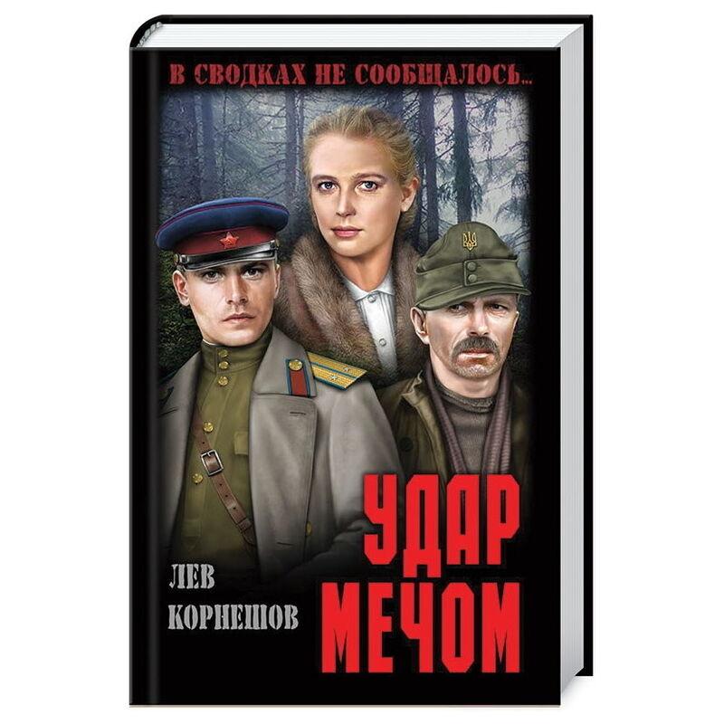 Книжный магазин Корнешов Л. Книга «Удар мечом» - фото 1