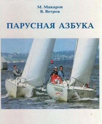 Книжный магазин М. Макаров, В. Ветров Книга «Парусная азбука» - фото 1