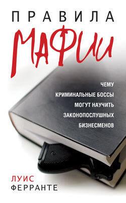 Книжный магазин Луис Ферранте Книга «Правила мафии» - фото 1