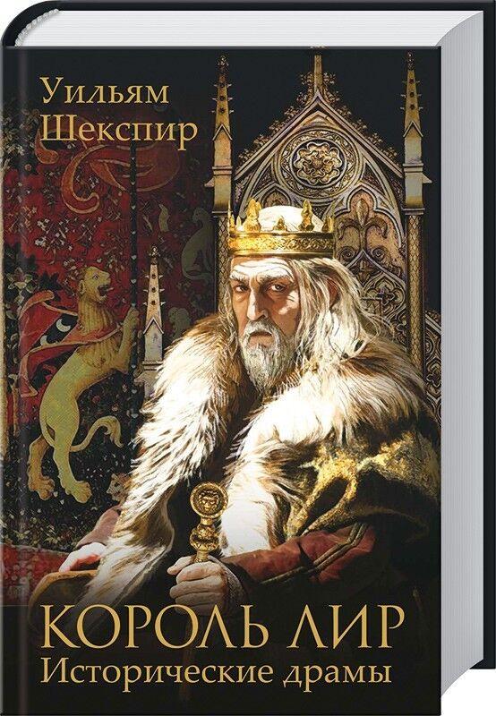 Книжный магазин Уильям Шекспир Книга «Король Лир» - фото 1