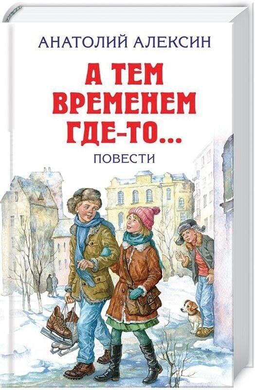 Книжный магазин Анатолий Алексин Книга «А тем временем где-то... Повести» - фото 1