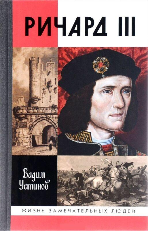 Книжный магазин Вадим Устинов Книга «Ричард III» - фото 1