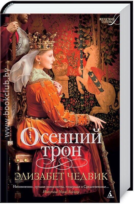 Книжный магазин Чедвик Э. Книга «Осенний трон» - фото 1