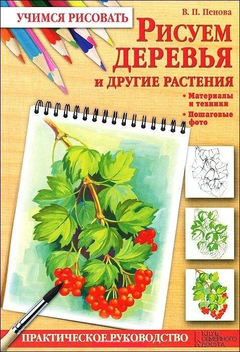Книжный магазин В. Пенова, А. Смородин Комплект книг «Рисуем деревья и другие растения» + «Рисуем портреты» - фото 1