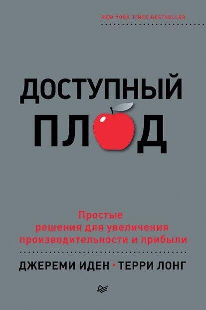 Книжный магазин Джереми Иден, Терри Лонг Книга «Доступный плод. Простые решения для увеличения производительности и прибыли» - фото 1