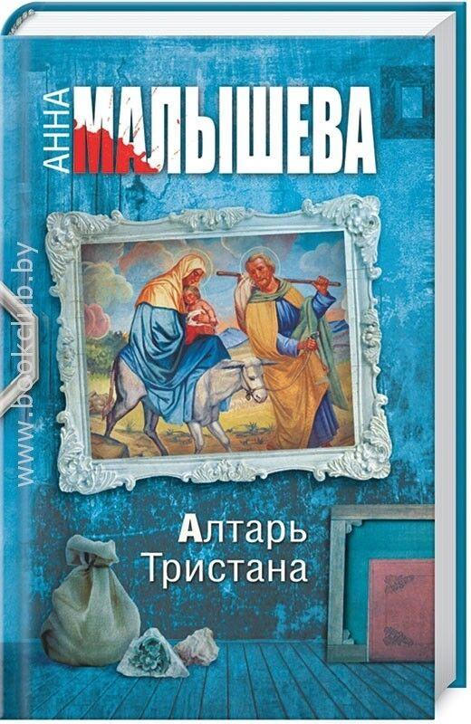 Книжный магазин Малышева А. Книга «Алтарь Тристана» - фото 1