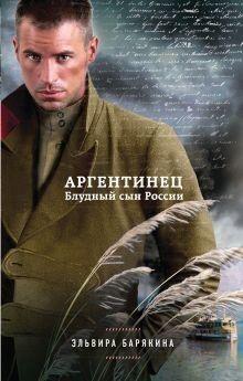Книжный магазин Э. Барякина Книга «Аргентинец. Блудный сын России» - фото 1