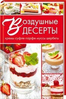 Книжный магазин Клуб семейного досуга Книга «Воздушные десерты: суфле, парфе, кремы, муссы, щербеты» - фото 1