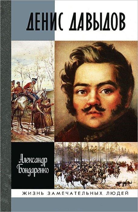 Книжный магазин Александр Бондаренко Книга «Денис Давыдов» - фото 1