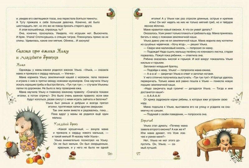 Книжный магазин Юлия Кузнецова Книга «Сказки про вредин» - фото 4