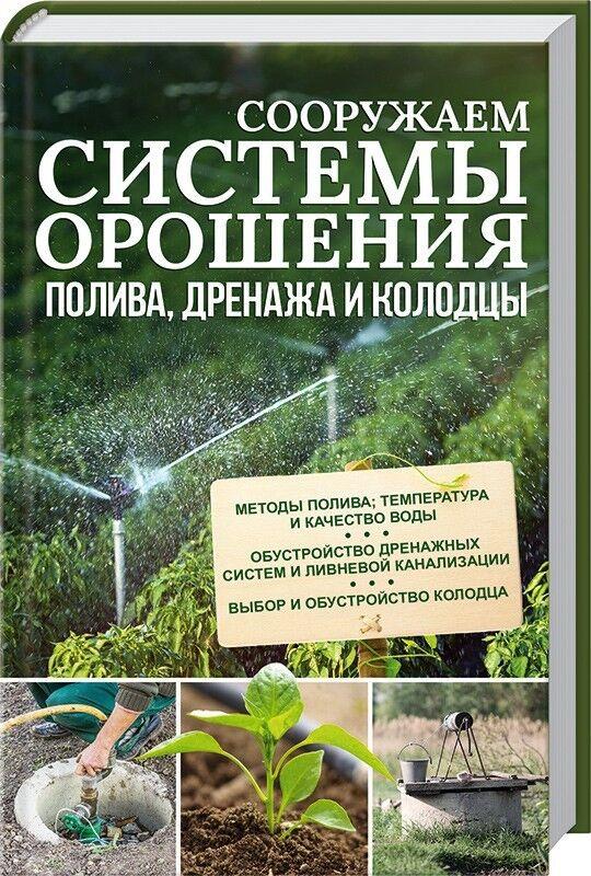 Книжный магазин Подольский Ю.Ф. Книга «Сооружаем системы орошения, полива, дренажа и колодцы» - фото 1