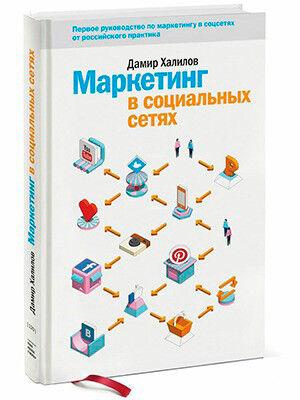 Книжный магазин Дамир Халилов Книга «Маркетинг в социальных сетях» - фото 1