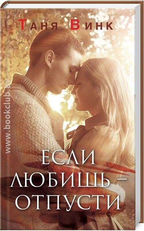 Книжный магазин Таня Винк Книга «Если любишь – отпусти» - фото 1
