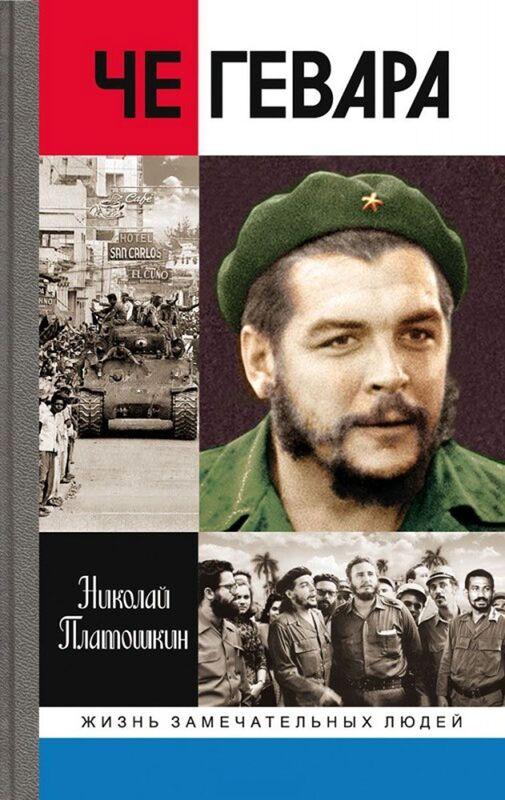 Книжный магазин Николай Платошкин Книга «Че Гевара» - фото 1