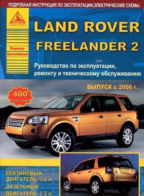 Книжный магазин Атласы Автомобильные Книга по ремонту и эксплуатации Land Rover Freelander 2 с 2006 бензин / дизель - фото 1