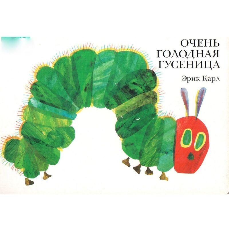 Книжный магазин Эрик Карл Книга «Очень голодная гусеница» - фото 1