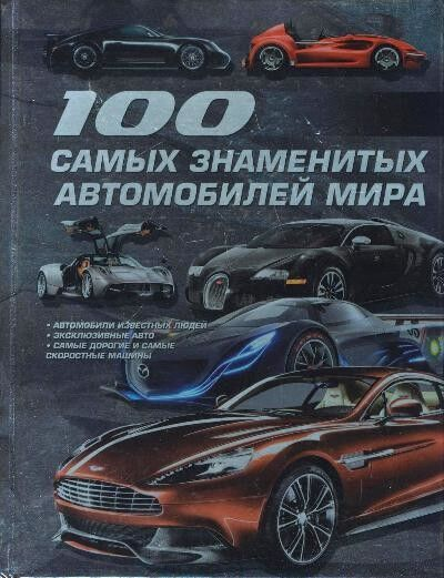 Книжный магазин АСТ Книга «100 самых знаменитых автомобилей мира» - фото 1