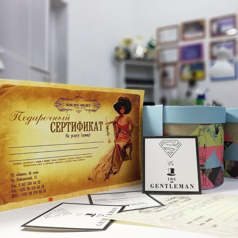 Магазин подарочных сертификатов Шуры-Муры Подарочный сертификат - фото 1