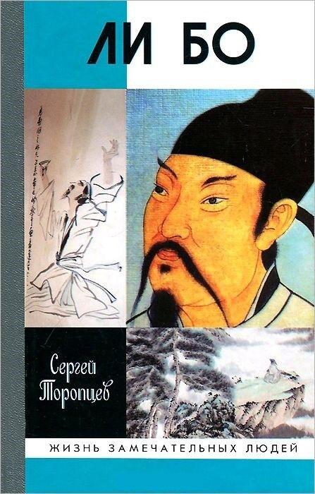 Книжный магазин Сергей Торопцев Книга «Ли Бо» - фото 1