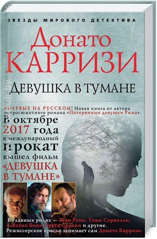 Книжный магазин Карризи Д. Книга «Девушка в тумане» - фото 1