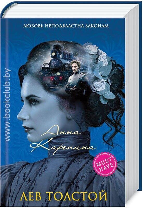 Книжный магазин Толстой Л.Н. Книга «Анна Каренина» - фото 1