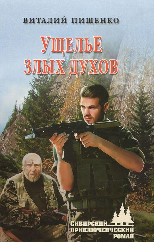 Книжный магазин Виталий Пищенко Книга «Ущелье злых духов» - фото 1