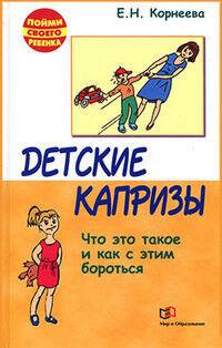 Книжный магазин Е.Н. Корнеева Комплект книг «Детские капризы. Что это такое и как с этим бороться» + «Ваш ребенок идет в школу...» - фото 1
