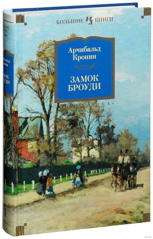 Книжный магазин Арчибальд Кронин Книга «Замок Броуди» - фото 1