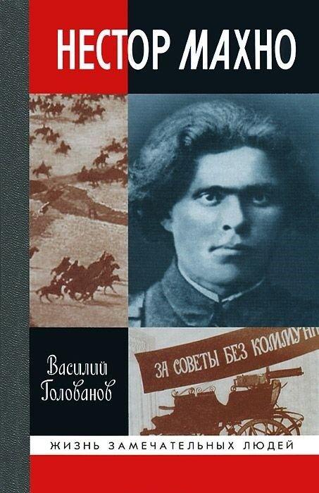 Книжный магазин Василий Голованов Книга «Нестор Махно» - фото 1