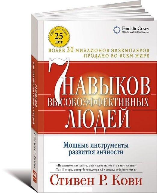 Книжный магазин Стивен Р. Кови Книга «7 навыков высокоэффективных людей» - фото 1