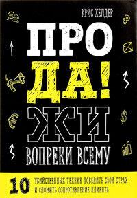 Книжный магазин Крис Хелдер Книга «Продажи вопреки всему! 10 убийственных техник победить свой страх и сломить сопротивление клиента» - фото 1