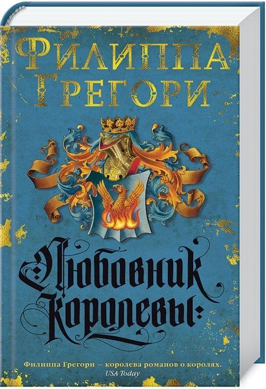 Книжный магазин Филиппа Грегори Книга «Любовник королевы» - фото 1