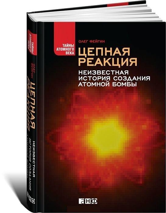Книжный магазин Олег Фейгин Книга «Цепная реакция. Неизвестная история создания атомной бомбы» - фото 1