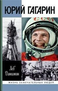 Книжный магазин Лев Александрович Данилкин Книга «Юрий Гагарин» - фото 1