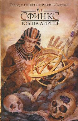Книжный магазин Т. Лирнер Книга «Сфинкс» - фото 1