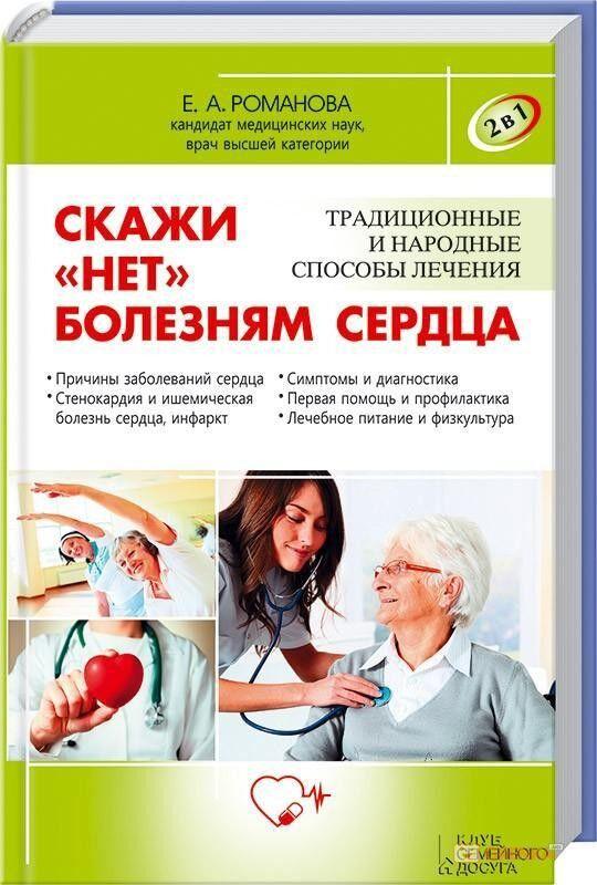 Книжный магазин Романова Е.А. Книга «2 в 1. Скажи «нет» болезням сердца + Скажи «нет» высокому и низкому давлению» - фото 1
