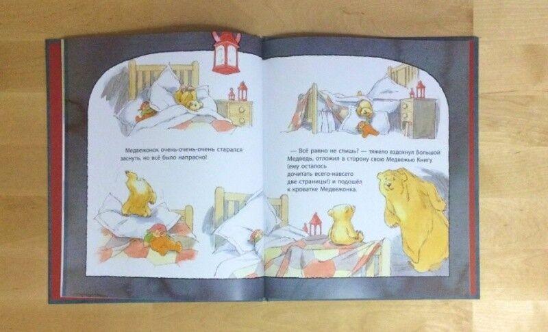 Книжный магазин Мартин Уодделл Книга «Почему ты не спишь?» - фото 3