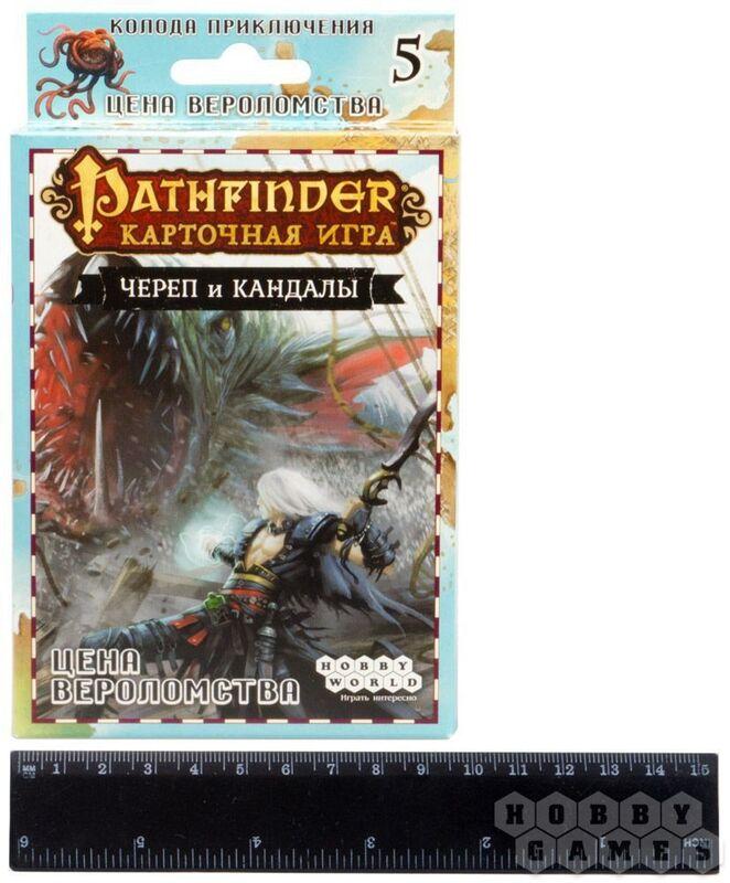 Магазин настольных игр Hobby World Настольная игра «Pathfinder. Карточная игра: Череп и Кандалы. Колода приключения «Цена вероломства» - фото 2