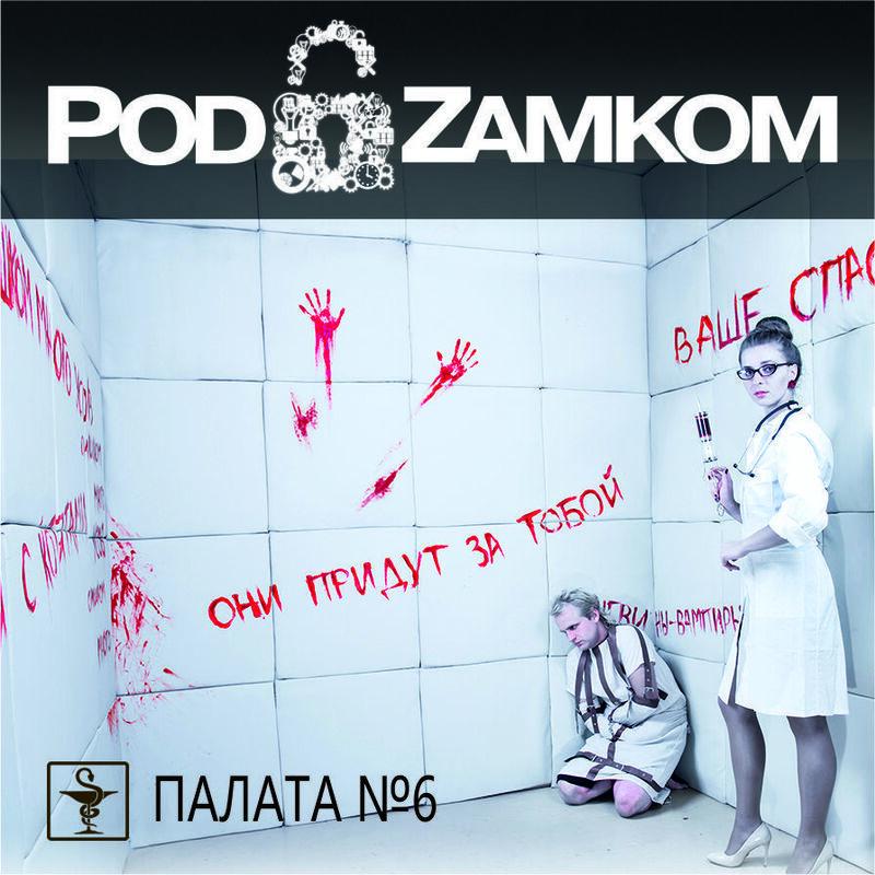 Квест PodZamkom Квест «Палата №6» на 5 чел. - фото 1