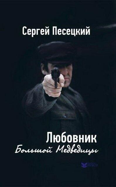 Книжный магазин Сергей Песецкий Книга «Любовник Большой Медведицы» - фото 1