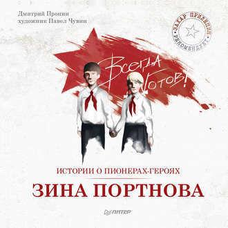 Книжный магазин Дмитрий Пронин Книга «Истории о пионерах-героях. Зина Портнова» - фото 1