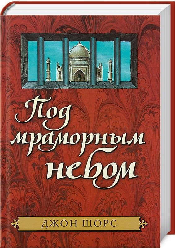 Книжный магазин Джон Шорс Книга «Под мраморным небом» - фото 1